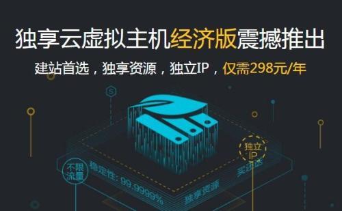 推荐一款入门级性价比极高的虚拟主机(空间),独享IP,BGP八线,安全云盾防护