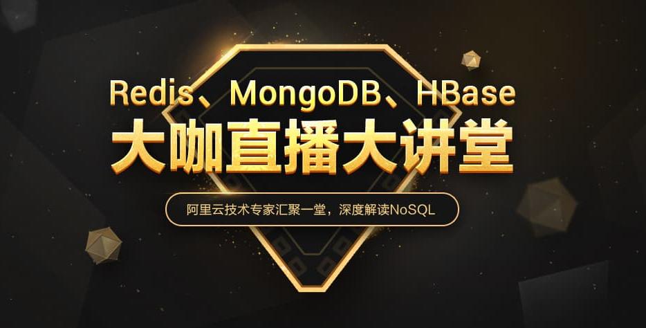 1月19号到25号,看直播,领NOSQL优惠券(Redis、MongoDB、HBase年付75折)
