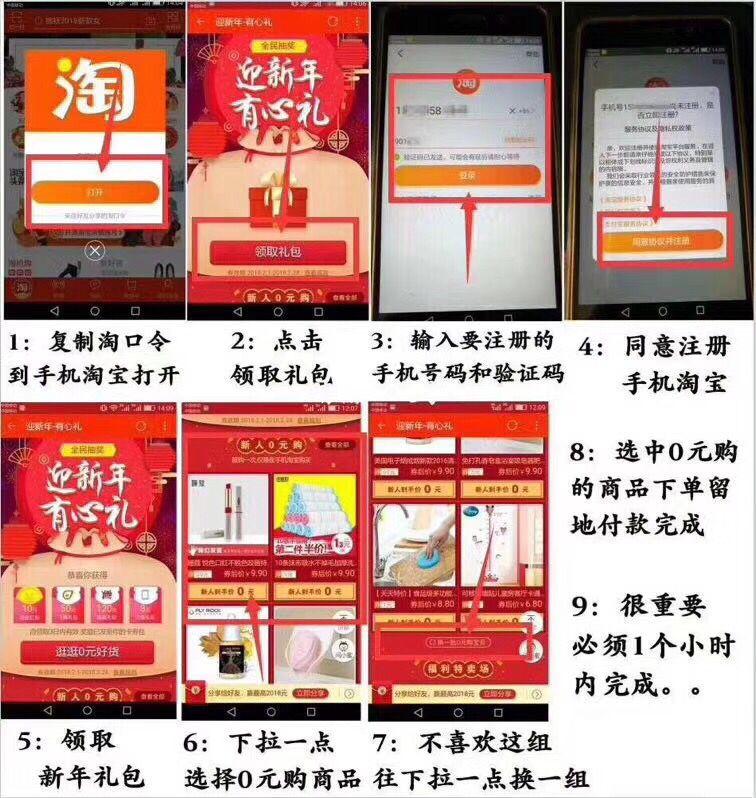 淘宝官网新注册用户可获得10元以下商品0元购机会一次