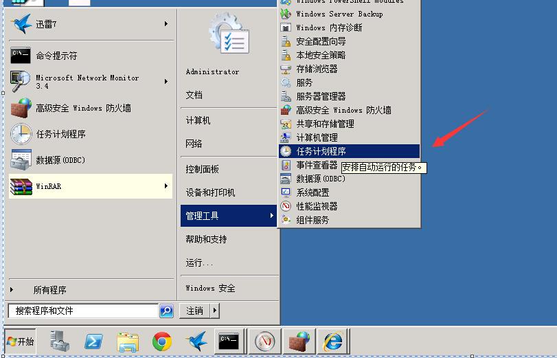 Windows服务器通过系统计划任务实现开机自动运行脚本