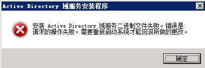 Windows上安装AD域控制器注意事项及常见问题处理办法