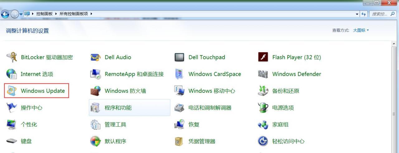 Windows查看补丁更新状态