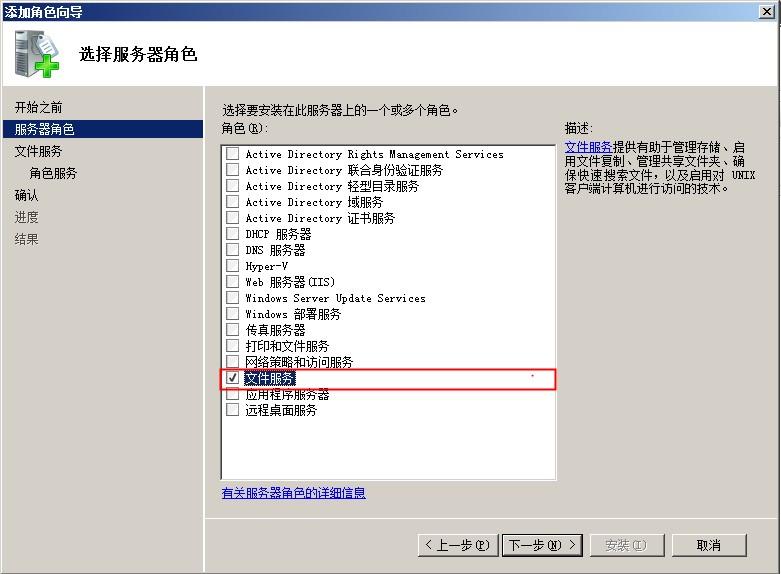 Windows服务器之DFS文件同步