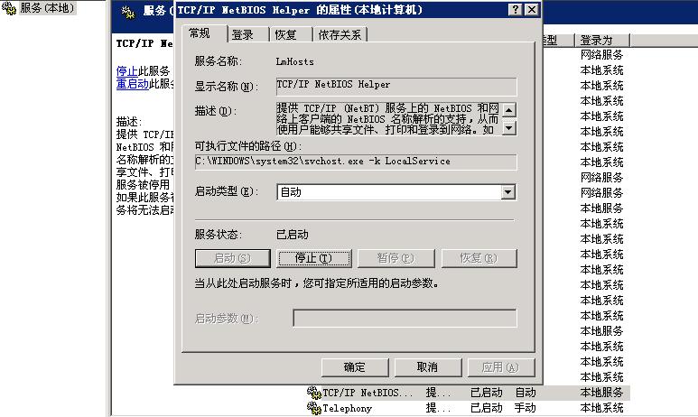Windows系统服务器配置文件共享以及网络磁盘映射的方法