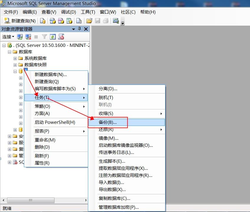 备份还原SQL Server 数据库备份bak文件操作方法