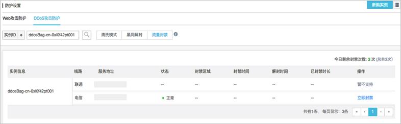 DDoS高防IP流量封禁