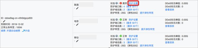 DDoS高防IP黑洞解封