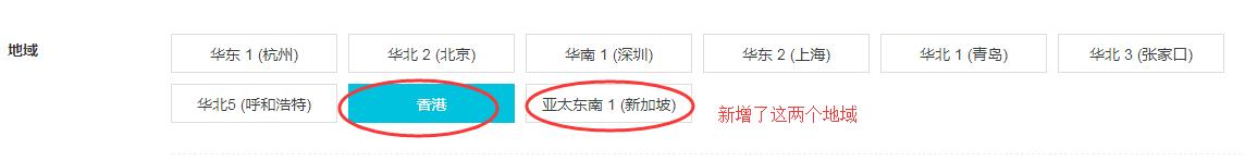 阿里云香港/新加坡服务器带宽峰值30Mbps