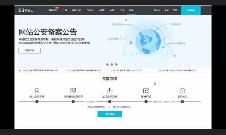 视频推荐:备案流程指导