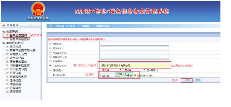 网站ICP备案快速通过,需要做好以下准备工作