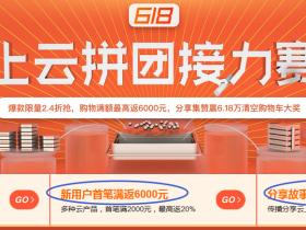阿里云618千万别买T5型号的服务器