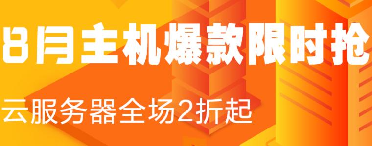 配合88淘宝会员节推出的超便宜服务器实例