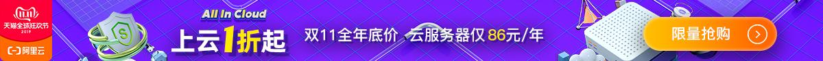 2019阿里云双11,服务器仅需86元/年