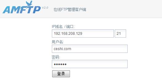 使用阿里云服务器安装AMH可以快速地搭建出任意PHP网站
