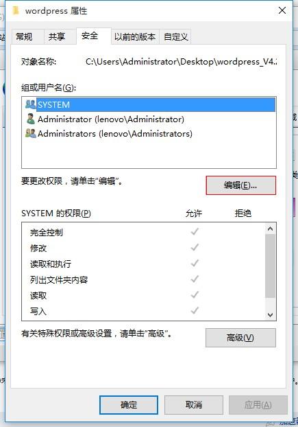 Windows Server IIS站点访问出现401.3报错